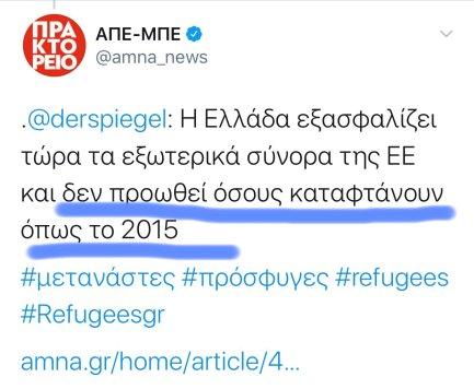 Der Spiegel: Δώσαμε €700εκ ευρώ στον Κυριάκο Μητσοτάκη για να λιάζονται οι πρόσφυγες στην Ελλάδα