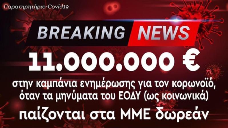 Γρηγόρης Δημητριάδης ανιψιός του Πρωθυπουργού Κυριάκου Μητσοτάκη και σκιώδης κυβερνήτης της Ελλάδας