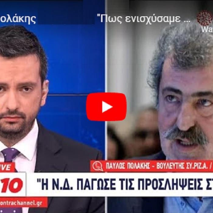 Παρέμβαση ΚΟΛΑΦΟΣ από Παύλο Πολάκη στο #KontraNews10: Έτσι ενισχύσαμε το ΕΣΥ με 11.000 προσωπικό και 11δισ. ευρώ [ΒΙΝΤΕΟ]