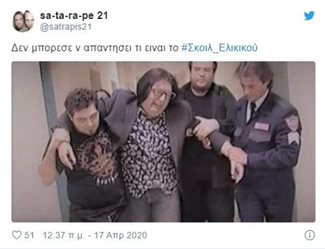 Σκοιλ_Ελικικου (16)