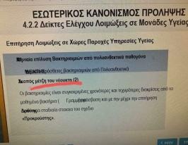 Σκοιλ_Ελικικου (17)