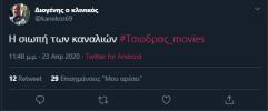 #Τσιοδρας_movies viral trend twitter Σωτήρης Τσίοδρας (1)