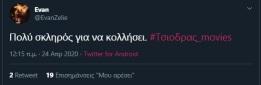 #Τσιοδρας_movies viral trend twitter Σωτήρης Τσίοδρας (10)