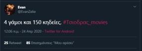 #Τσιοδρας_movies viral trend twitter Σωτήρης Τσίοδρας (12)