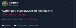 #Τσιοδρας_movies viral trend twitter Σωτήρης Τσίοδρας (13)