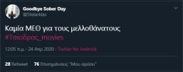 #Τσιοδρας_movies viral trend twitter Σωτήρης Τσίοδρας (14)