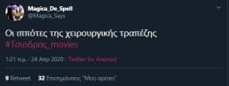 #Τσιοδρας_movies viral trend twitter Σωτήρης Τσίοδρας (15)