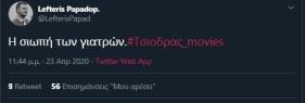 #Τσιοδρας_movies viral trend twitter Σωτήρης Τσίοδρας (16)