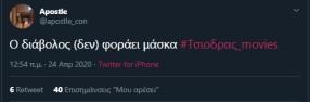 #Τσιοδρας_movies viral trend twitter Σωτήρης Τσίοδρας (17)