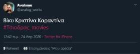 #Τσιοδρας_movies viral trend twitter Σωτήρης Τσίοδρας (18)