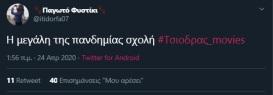 #Τσιοδρας_movies viral trend twitter Σωτήρης Τσίοδρας (19)