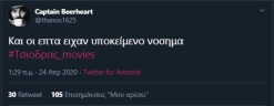 #Τσιοδρας_movies viral trend twitter Σωτήρης Τσίοδρας (20)
