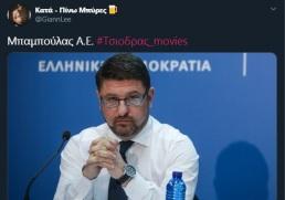 #Τσιοδρας_movies viral trend twitter Σωτήρης Τσίοδρας (22)