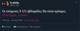 #Τσιοδρας_movies viral trend twitter Σωτήρης Τσίοδρας (23)
