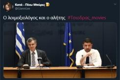 #Τσιοδρας_movies viral trend twitter Σωτήρης Τσίοδρας (24)