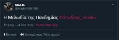 #Τσιοδρας_movies viral trend twitter Σωτήρης Τσίοδρας (25)