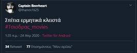 #Τσιοδρας_movies viral trend twitter Σωτήρης Τσίοδρας (26)