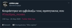 #Τσιοδρας_movies viral trend twitter Σωτήρης Τσίοδρας (27)