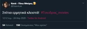 #Τσιοδρας_movies viral trend twitter Σωτήρης Τσίοδρας (28)