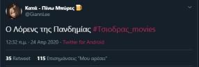 #Τσιοδρας_movies viral trend twitter Σωτήρης Τσίοδρας (29)