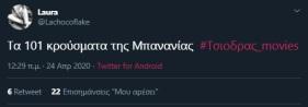 #Τσιοδρας_movies viral trend twitter Σωτήρης Τσίοδρας (3)