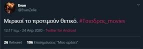 #Τσιοδρας_movies viral trend twitter Σωτήρης Τσίοδρας (30)