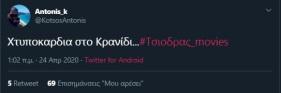 #Τσιοδρας_movies viral trend twitter Σωτήρης Τσίοδρας (31)