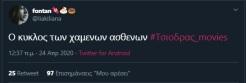 #Τσιοδρας_movies viral trend twitter Σωτήρης Τσίοδρας (32)