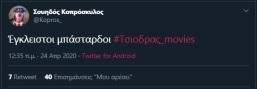 #Τσιοδρας_movies viral trend twitter Σωτήρης Τσίοδρας (33)