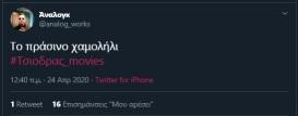 #Τσιοδρας_movies viral trend twitter Σωτήρης Τσίοδρας (35)