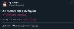 #Τσιοδρας_movies viral trend twitter Σωτήρης Τσίοδρας (36)