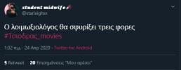 #Τσιοδρας_movies viral trend twitter Σωτήρης Τσίοδρας (37)