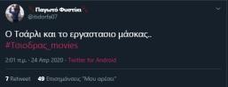 #Τσιοδρας_movies viral trend twitter Σωτήρης Τσίοδρας (38)