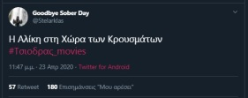 #Τσιοδρας_movies viral trend twitter Σωτήρης Τσίοδρας (39)