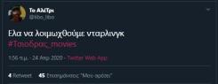 #Τσιοδρας_movies viral trend twitter Σωτήρης Τσίοδρας (4)