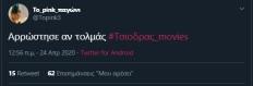 #Τσιοδρας_movies viral trend twitter Σωτήρης Τσίοδρας (40)