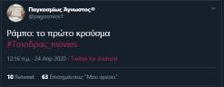 #Τσιοδρας_movies viral trend twitter Σωτήρης Τσίοδρας (41)