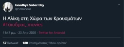 #Τσιοδρας_movies viral trend twitter Σωτήρης Τσίοδρας (42)
