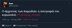 #Τσιοδρας_movies viral trend twitter Σωτήρης Τσίοδρας (43)