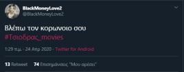 #Τσιοδρας_movies viral trend twitter Σωτήρης Τσίοδρας (44)