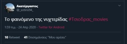 #Τσιοδρας_movies viral trend twitter Σωτήρης Τσίοδρας (45)