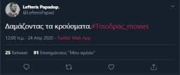 #Τσιοδρας_movies viral trend twitter Σωτήρης Τσίοδρας (46)