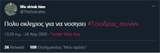 #Τσιοδρας_movies viral trend twitter Σωτήρης Τσίοδρας (47)