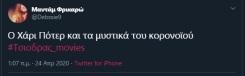 #Τσιοδρας_movies viral trend twitter Σωτήρης Τσίοδρας (49)