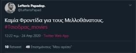 #Τσιοδρας_movies viral trend twitter Σωτήρης Τσίοδρας (50)