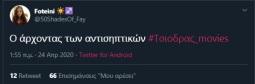 #Τσιοδρας_movies viral trend twitter Σωτήρης Τσίοδρας (51)
