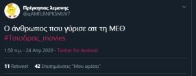 #Τσιοδρας_movies viral trend twitter Σωτήρης Τσίοδρας (52)