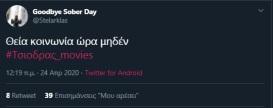 #Τσιοδρας_movies viral trend twitter Σωτήρης Τσίοδρας (53)