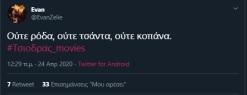 #Τσιοδρας_movies viral trend twitter Σωτήρης Τσίοδρας (54)