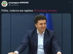 #Τσιοδρας_movies viral trend twitter Σωτήρης Τσίοδρας (55)